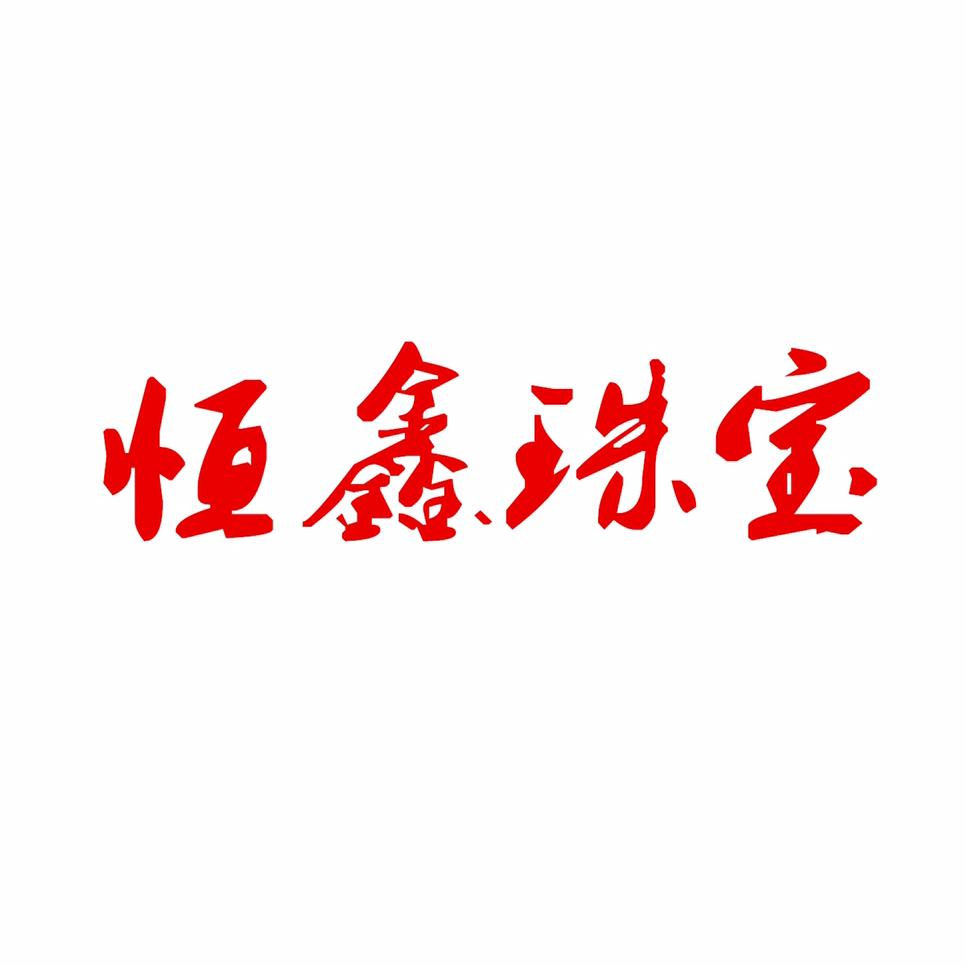 HX Ring•恒鑫珠宝