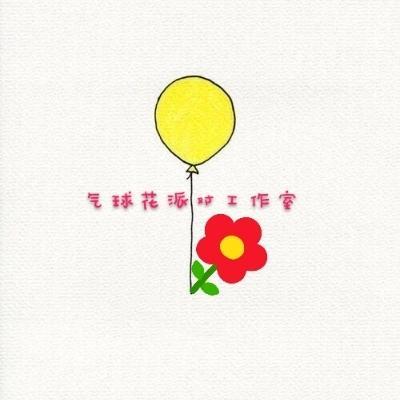 华阴市满天红气球装饰工作室
