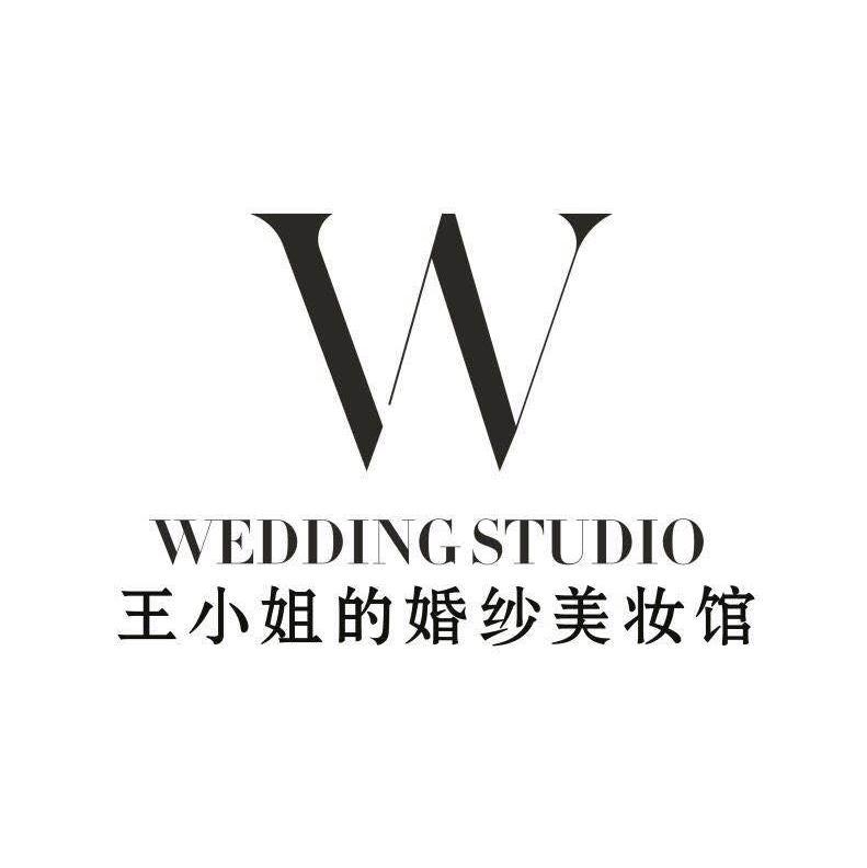 王小姐的婚纱美妆馆