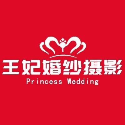 王妃婚纱摄影