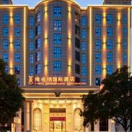 维也纳国际酒店味博餐饮中心(南坪店)