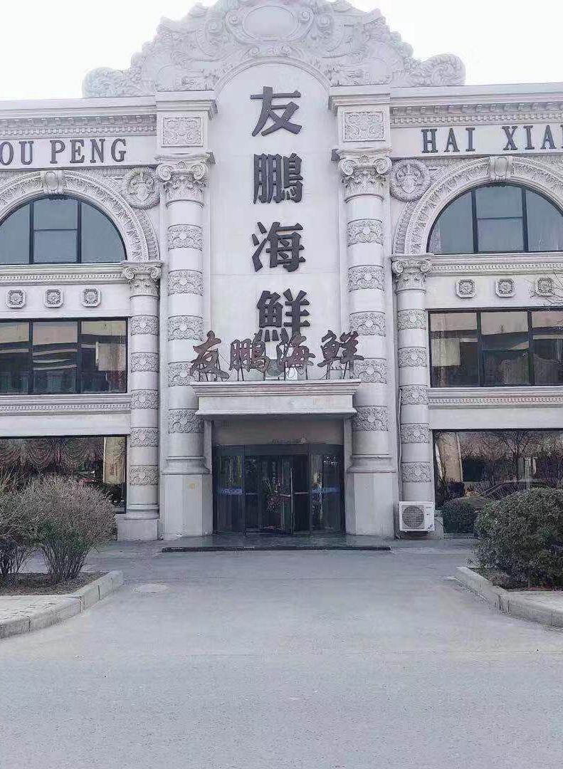 友鹏海鲜婚礼堂宴会厅(津滨大道店)