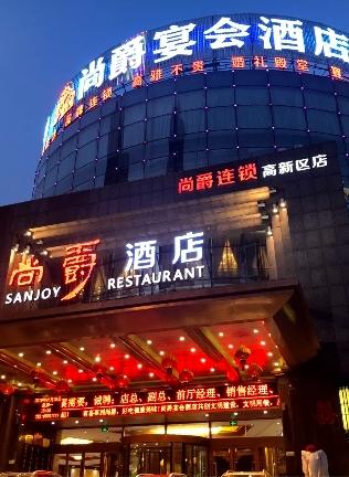尚爵宴会酒店总店