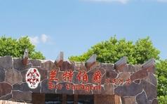 北京兰特伯爵大运河店