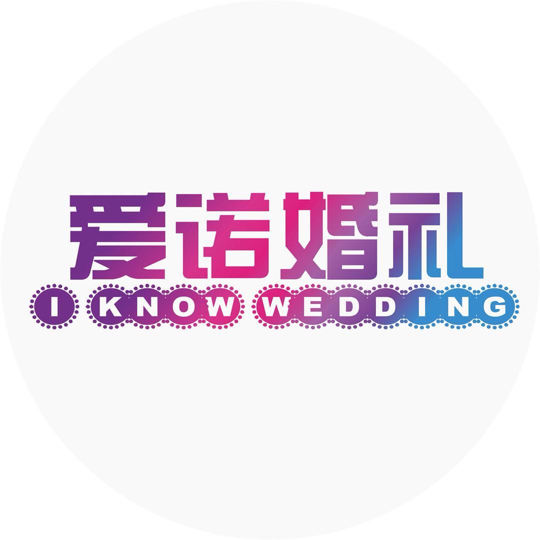 渑池爱诺婚礼