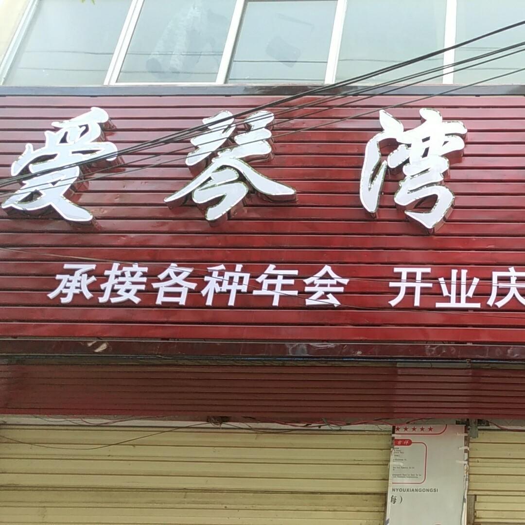 泌阳县爱琴湾婚庆礼仪工作室
