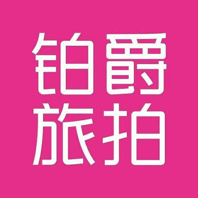 铂爵婚纱摄影(邯郸店)