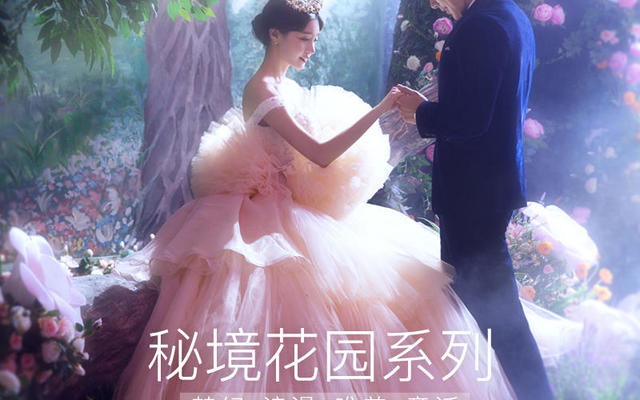 【全城热恋】梦幻森系+秘境花园+唯美公主风系列