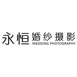 永康市永恒婚纱摄影馆