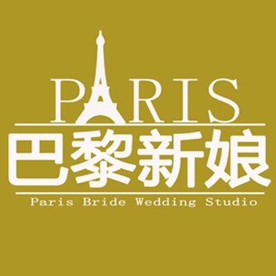 上海巴黎新娘婚纱摄影(上海总店)