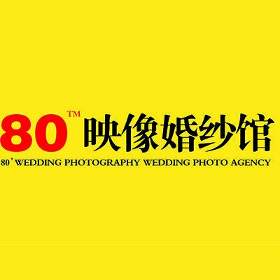 80映像婚纱摄影
