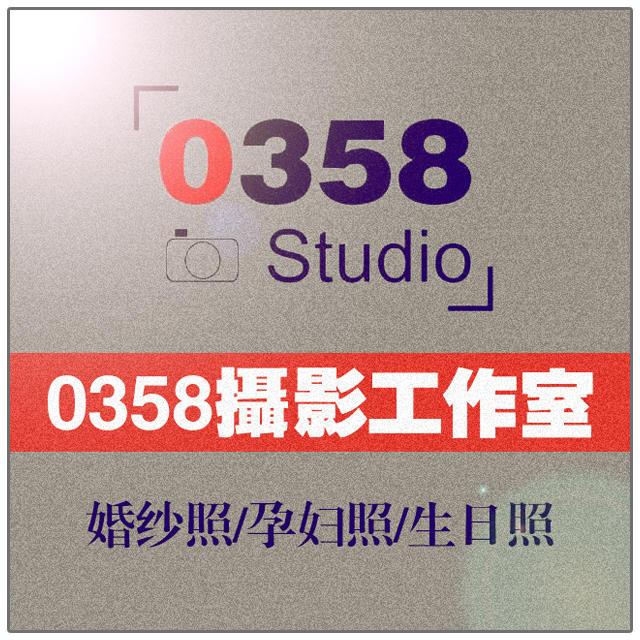 0358摄影工作室