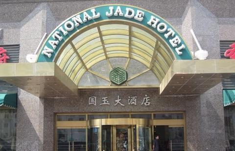 国玉大酒店