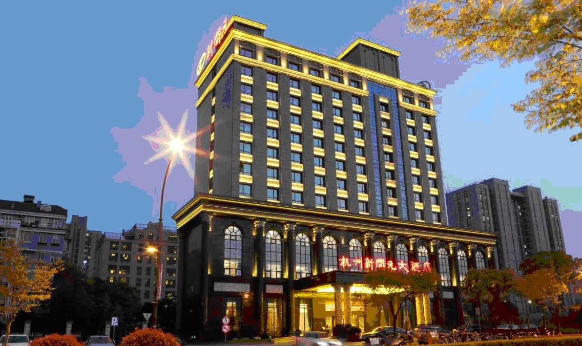 杭州新开元大酒店(复兴店)