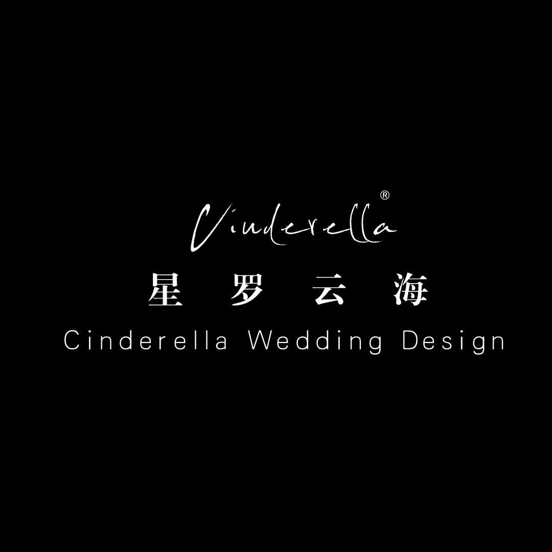 星罗云海婚礼设计(延安店)