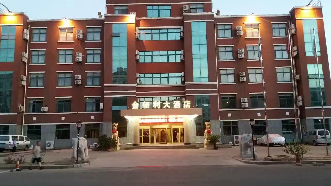 金佰利大酒店