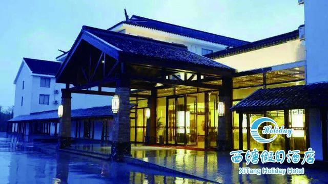 西塘假日酒店