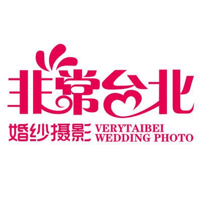 襄阳市非常台北婚纱摄影