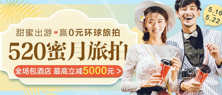 【B2】全国丨旅拍活动+520蜜月旅拍+5.16-5.22