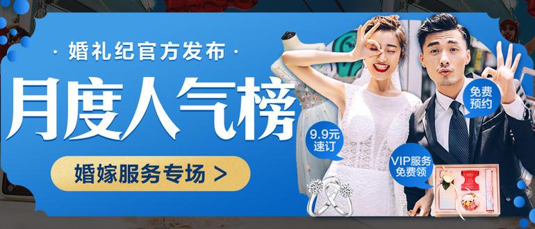 【banner1】落地+#阿篱#月度人气榜