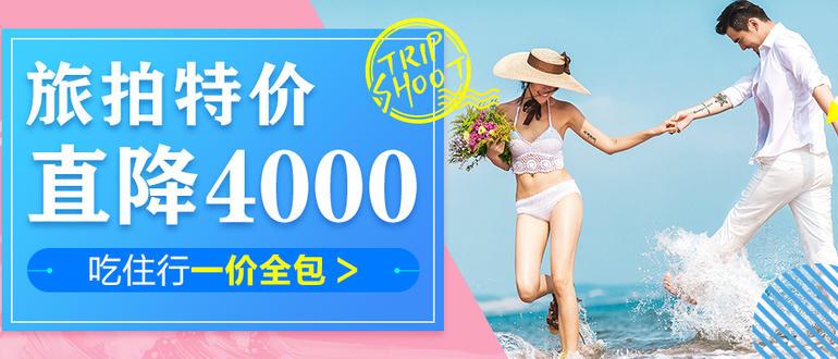 婚纱照超低价 仅售3999