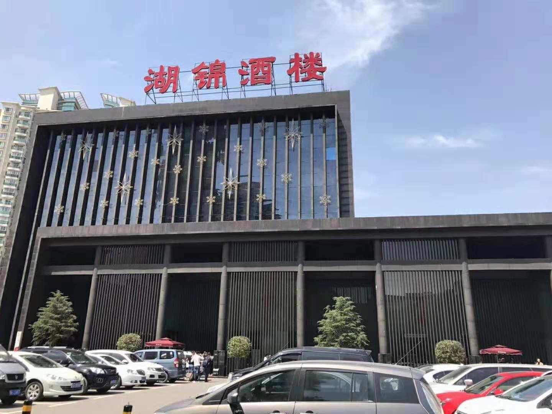 湖锦酒楼国宴店