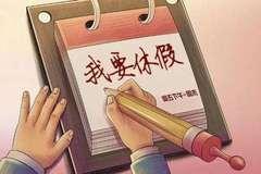 四川婚假是几天 2020年四川省婚假最新规定