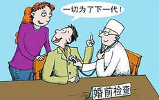 西安婚检流程指南