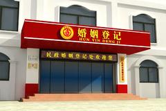 武汉民政局周末上班吗