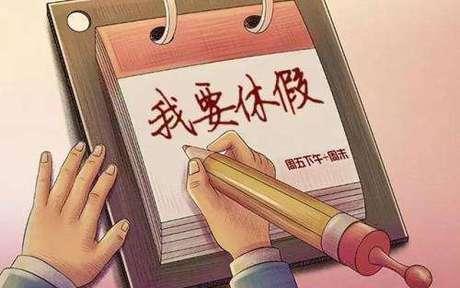 蘇州婚假天數是多少天