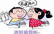 江苏晚婚假取消了吗