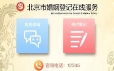 北京婚姻登记预约指南