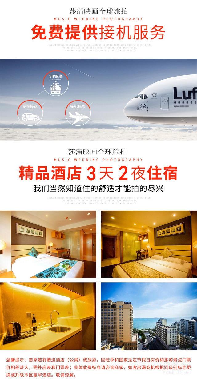 千元机票补贴+3天2晚酒店+水晶教堂+游艇+海景