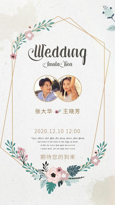 wedding time视频请帖