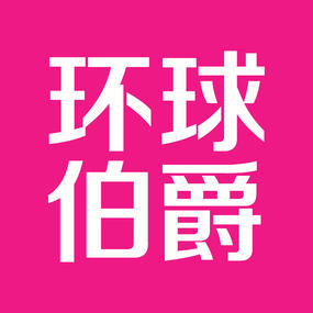 环球伯爵旅拍(揭阳店)