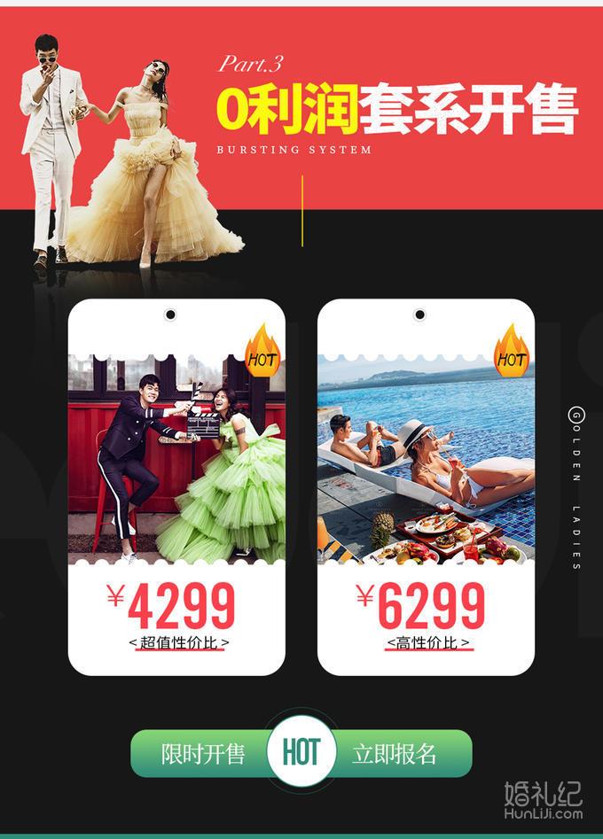 潮婚季❤新生自由旅拍风,0元升级婚照新主题