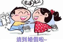天津婚假多少天 2020年天津婚假新规定