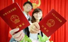 杭州结婚证在哪里办理