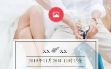 婚礼电子请柬制作软件app有哪些
