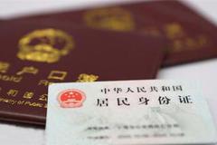结婚迁户口身份证号码会变吗