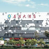 宁波石浦大酒店(万达店)