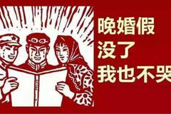 深圳婚假多少天 2019深圳婚假规定