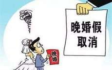 深圳婚假几天 2019深圳还有晚婚假吗