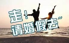 江苏省婚假天数多少天