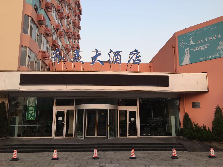齐美大酒店