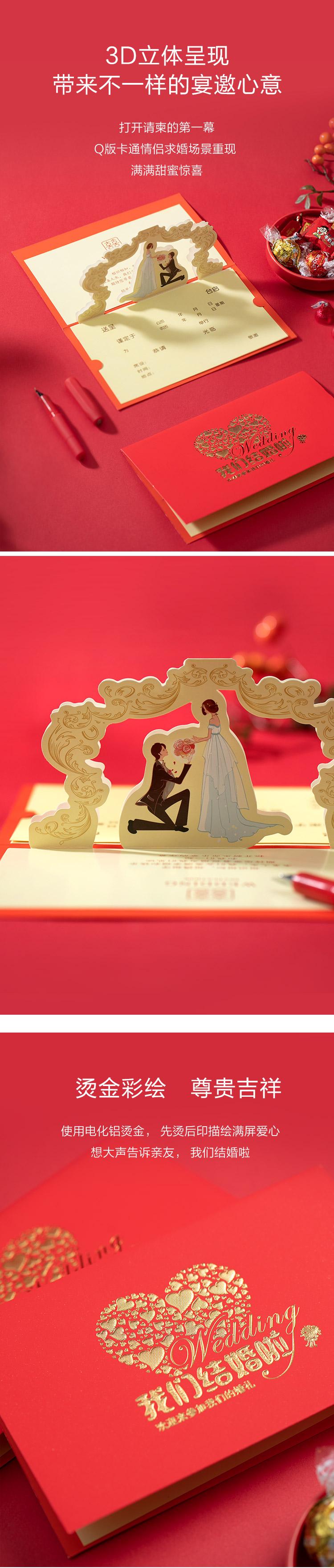 【预售】甜蜜求婚3D请柬 抖音爆款