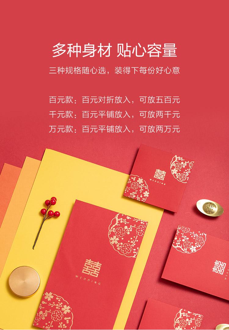 【10个装】金枝玉叶红包