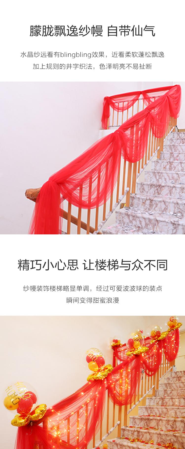 透明波波球楼梯纱幔套装