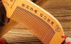 男生送女生梳子的含义 送梳子有哪些忌讳