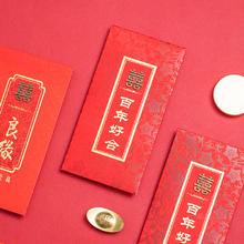 【10个装】中式铜喜红包